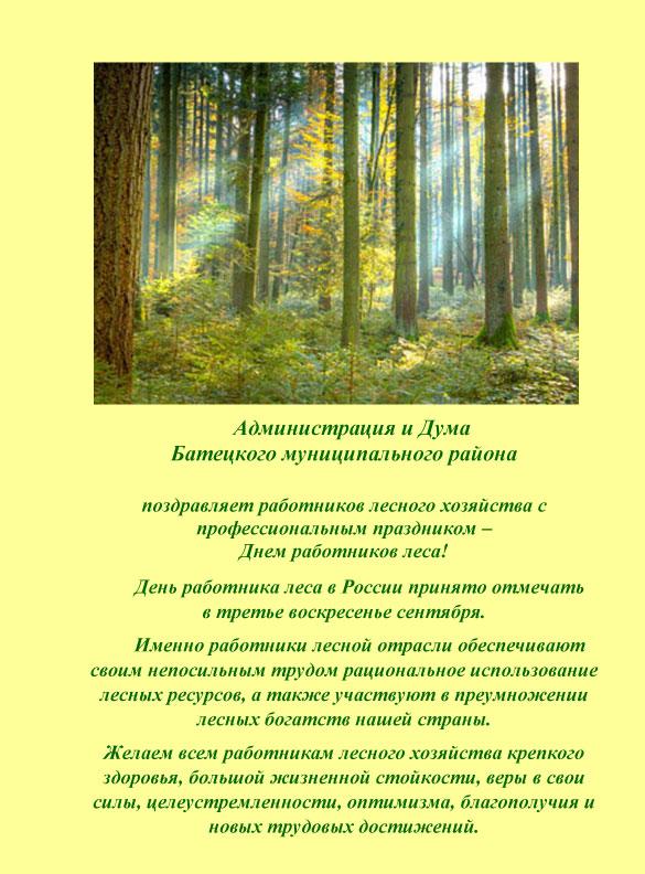 Поздравление в стихах работников леса 905