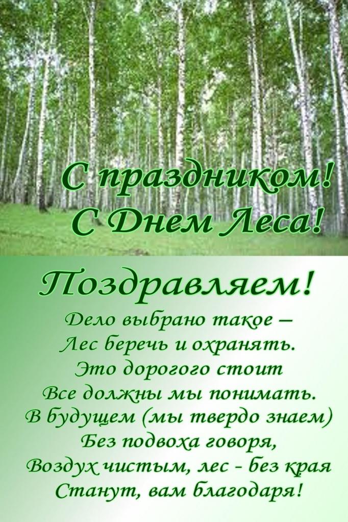 Поздравление в стихах работников леса 548