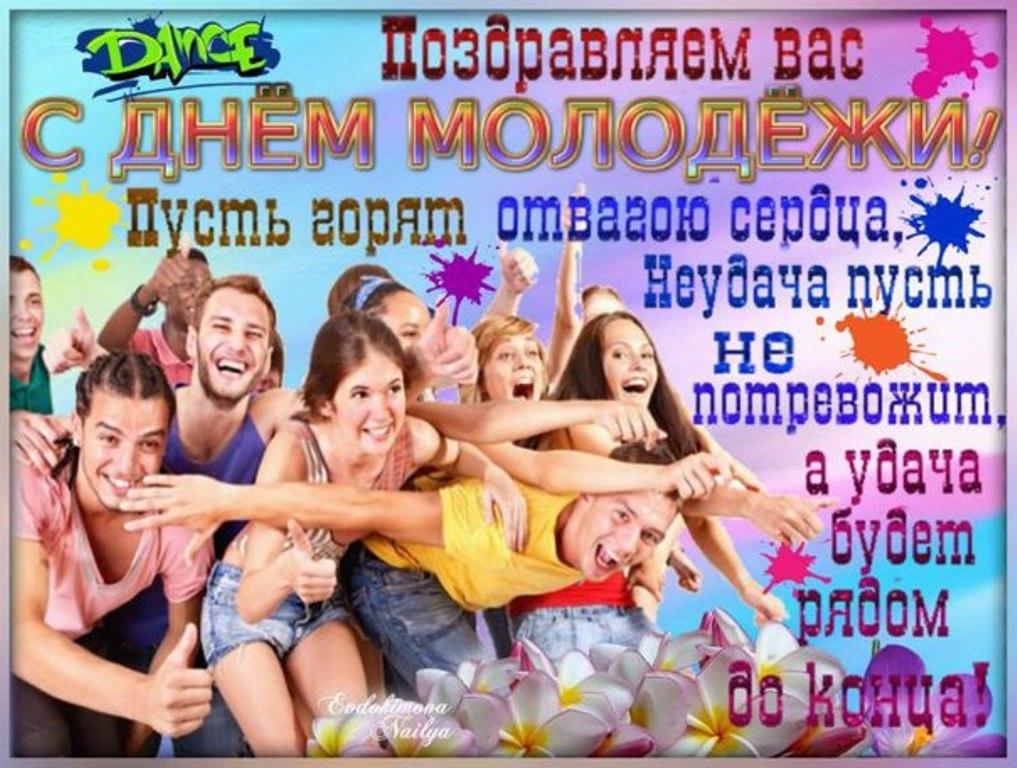 Поздравления з днем молодежи