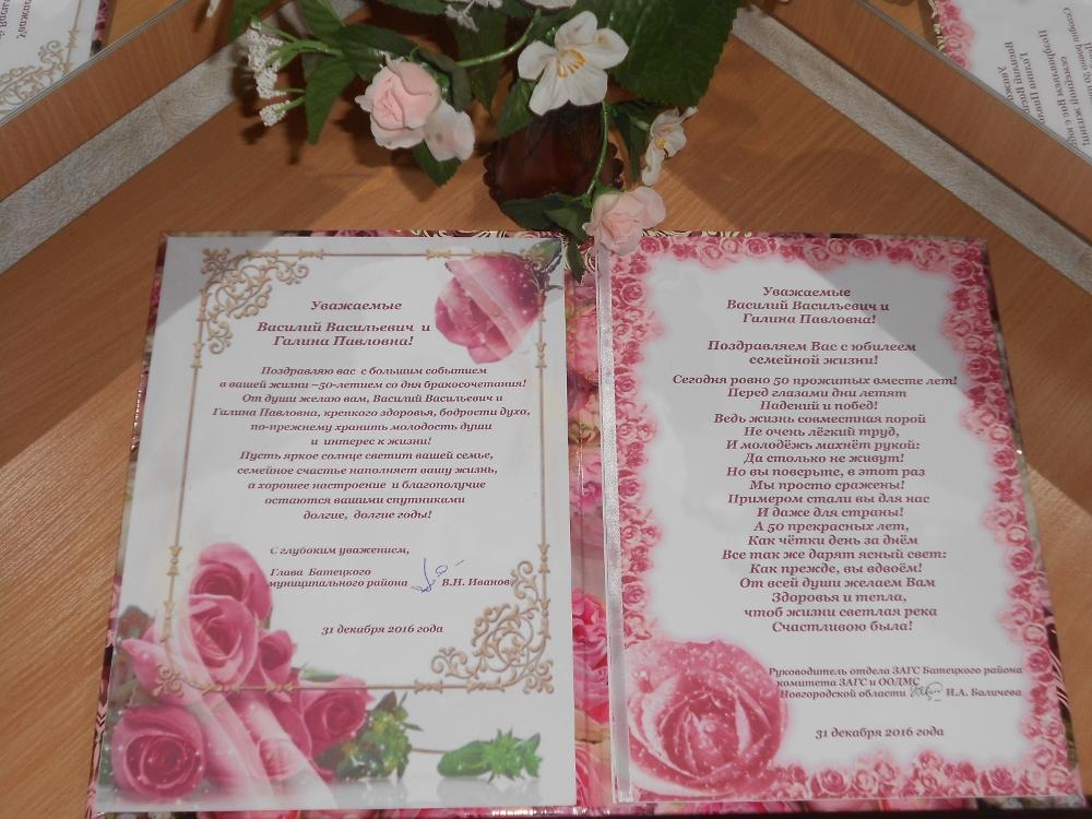 Поздравления с золотой свадьбой в прозе родителям 113