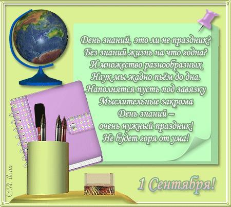 Учитель наши поздравления с днем знаний 1 сентября 100